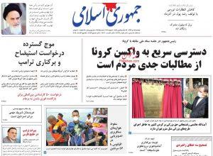 پیشخوان روزنامه جمهوری اسلامی یکشنبه 21 دی 1399