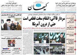 پیشخوان روزنامه کیهان شنبه 13 دی 1399