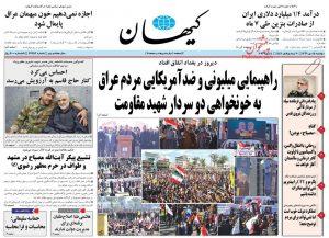 پیشخوان روزنامه کیهان دوشنبه 15 دی 1399