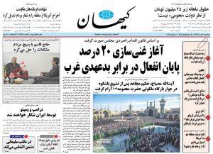 پیشخوان روزنامه کیهان سه شنبه 16 دی 1399