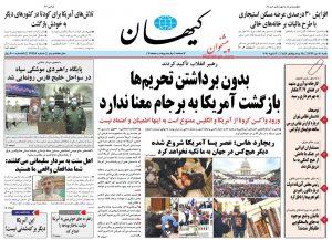 پیشخوان روزنامه کیهان شنبه 20 دی 1399