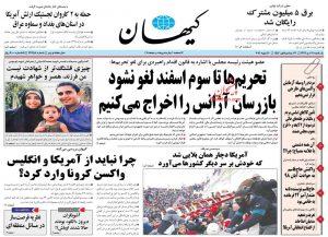 پیشخوان روزنامه کیهان یکشنبه 21 دی 1399