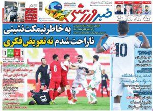 پیشخوان روزنامه خبر ورزشی شنبه 13 دی 1399