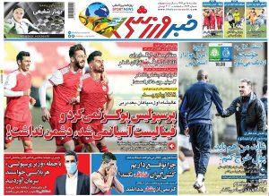 پیشخوان روزنامه خبر ورزشی دوشنبه 15 دی 1399