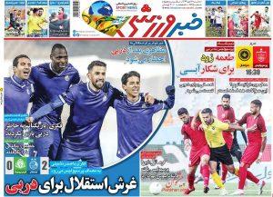 پیشخوان روزنامه خبر ورزشی سه شنبه 16 دی 1399