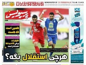 پیشخوان روزنامه خبر ورزشی شنبه 20 دی 1399