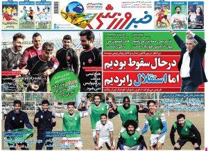 پیشخوان روزنامه خبر ورزشی یکشنبه 21 دی 1399