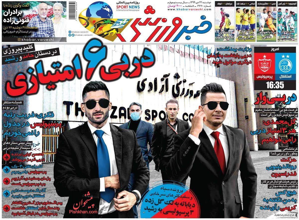 عناوین روزنامه های دوشنبه 22 دی ۱۳۹9