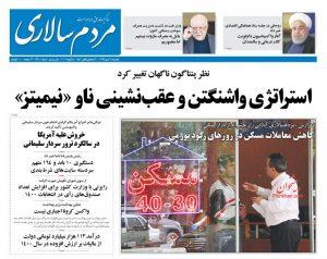 پیشخوان روزنامه مردم سالاری دوشنبه 15 دی 1399