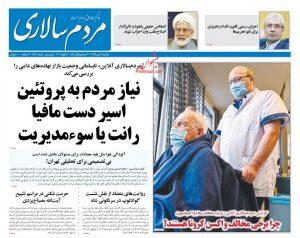 پیشخوان روزنامه مردم سالاری سه شنبه 16 دی 1399
