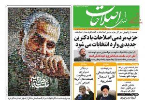 پیشخوان روزنامه صدای اصلاحات شنبه 13 دی 1399