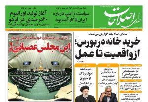 پیشخوان روزنامه صدای اصلاحات سه شنبه 16 دی 1399