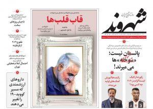 پیشخوان روزنامه شهروند شنبه 13 دی 1399