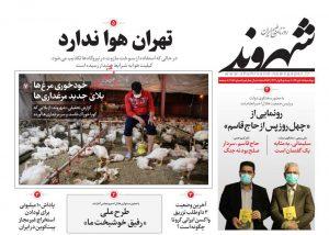عناوین روزنامه های دوشنبه 15 دی ۱۳۹9