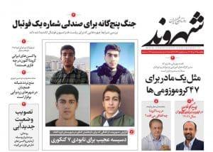پیشخوان روزنامه شهروند یکشنبه 21 دی 1399