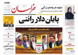 عناوین روزنامه های یکشنبه 21 دی ۱۳۹9