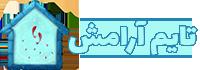 تایم آرامش -سایت سرگرمی,تفریحی,خبری,دانلود موزیک,آموزشی,کسب درآمد