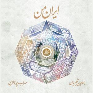 دانلود آهنگ بسیار زیبای ایران من از همایون شجریان