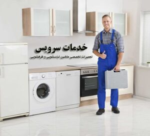 بهترین شرکت تعمیر ماشین لباسشویی در تهران کدام است؟