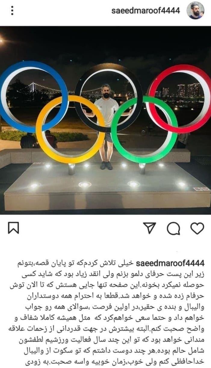 خداحافظی سعید معروف، کاپیتان تیم ملی