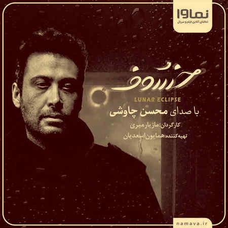 دانلود آهنگ جدید خسوف از محسن چاوشی